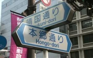 dori rue Japon